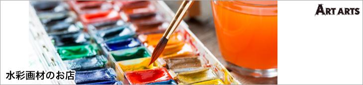 水彩画材の画材販売・画材通販 アートアーツ